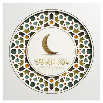 Design floreale con motivo floreale di auguri di compleanno del profeta muhammad con bella calligrafia araba