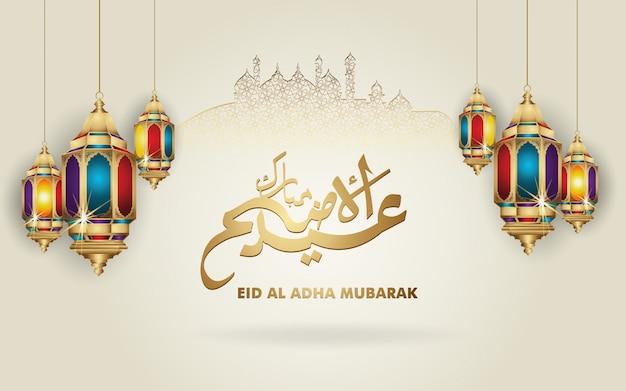 Design islamico di lusso ed elegante eid al adha mubarak