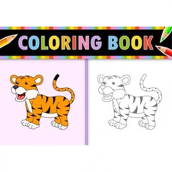 Disegni da colorare contorno della tigre del fumetto. illustrazione colorata, libro da colorare per bambini.