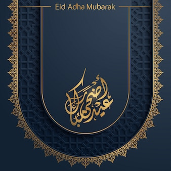 Eid adha mubarak saluto islamico con motivo arabo
