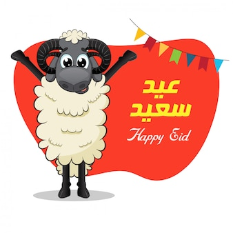 Eid al adha sheep