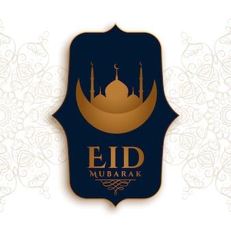 Eid festival carta auguri design elegante sfondo