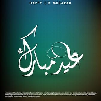 Eid mubarak bella cartolina verde tipografia creativa
