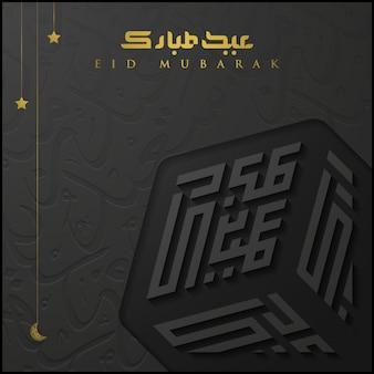 Eid mubarak biglietto d'auguri design calligrafia araba con mezzaluna