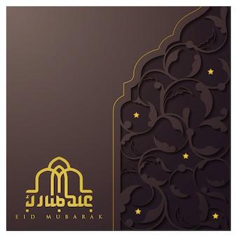 Eid mubarak biglietto d'auguri islamico motivo floreale con calligrafia araba