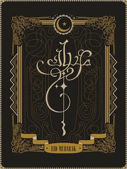 Eid mubarak concetto di saluto