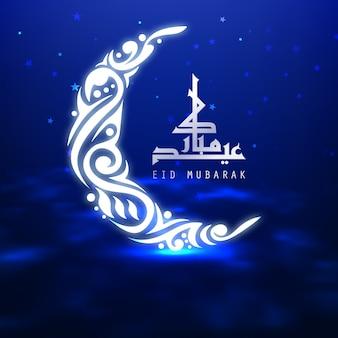 Eid mubarak design di auguri islamico.