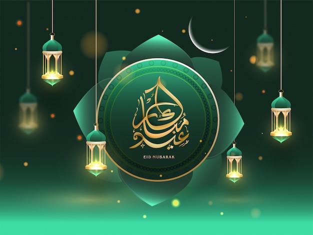 Eid mubarak design verde brillante con lanterna luminosa realistica