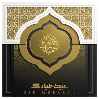 Eid mubarak greeting card design con ornamenti orientali