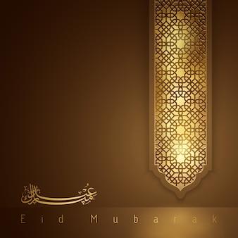 Eid mubarak illumina il disegno arabo