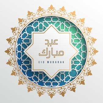 Eid mubarak in cornice di ornamento islamico verde