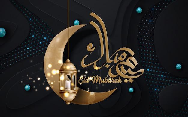Eid mubarak modello di sfondo islamico