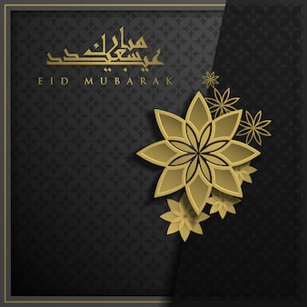 Eid mubarak saluto design con bellissimo motivo floreale e calligrafia araba