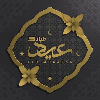Eid mubarak saluto design con calligrafia araba oro incandescente