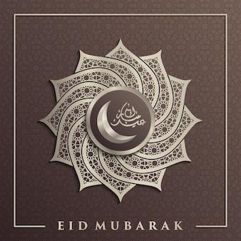 Eid mubarak sfondo islamico con bellissima luna e calligrafia araba.