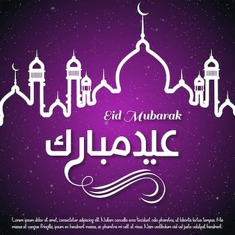 Eid Mubarak tipografico con sfondo scuro