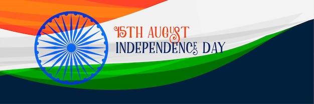 Elegante 15 agosto sfondo di giorno di indipendenza banner