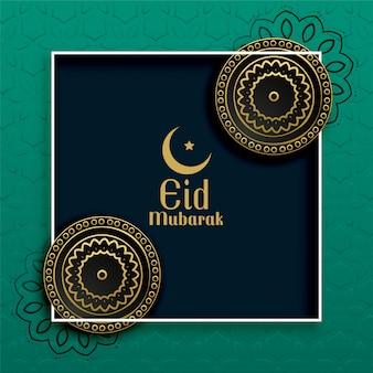 Elegante islamico eid mubarak decorativo