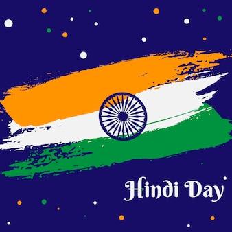 Evento di un giorno in hindi
