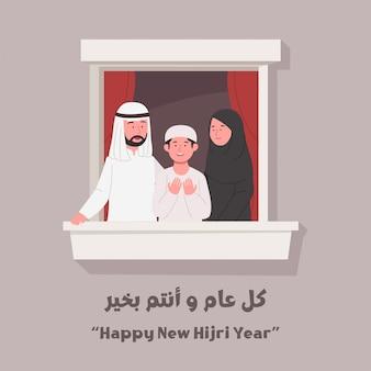 Famiglia araba felice in balcone che accoglie nuovo anno islamico
