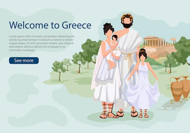 Famiglia greca su fondo viste della pagina di destinazione della grecia