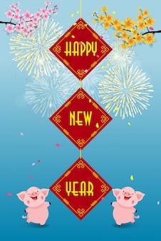 Felice anno nuovo 2019. capodanno cinese, anno del maiale.