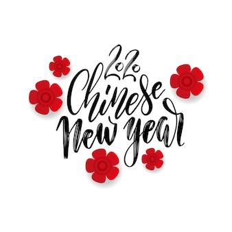 Felice anno nuovo 2020 anno del ratto. iscrizione di calligrafia con fiori rossi. nuovo anno 2020. design per biglietto di auguri