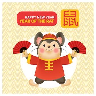 Felice anno nuovo 2020 l'anno del topo.