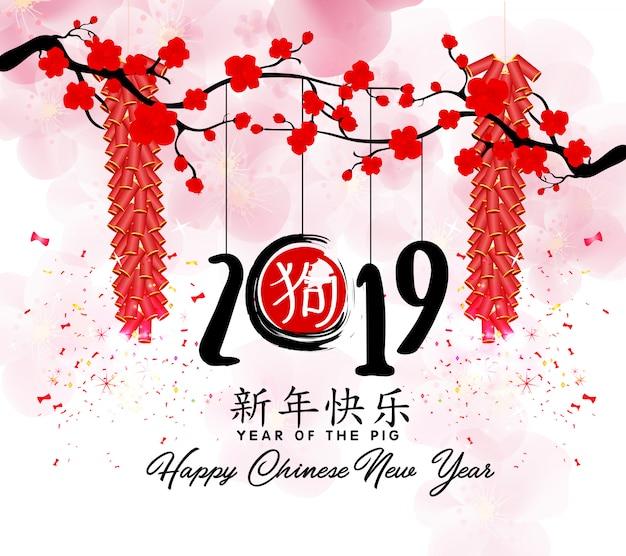 Felice anno nuovo cinese 2019, anno del maiale. i caratteri cinesi significano buon anno