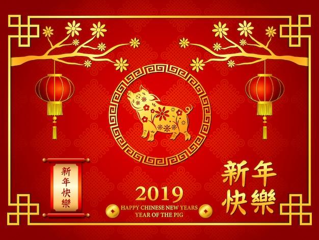 Felice anno nuovo cinese 2019. anno del maiale