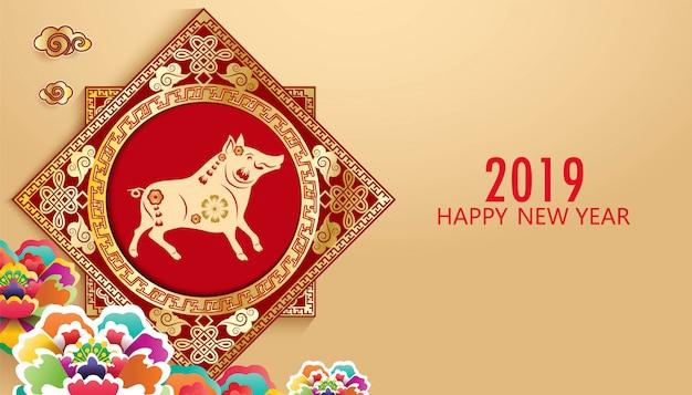 Felice anno nuovo cinese 2019. anno del maiale.