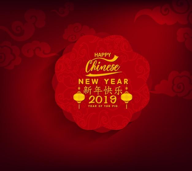 Felice anno nuovo cinese 2019, anno del maiale.