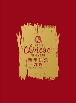 Felice anno nuovo cinese 2019 - anno della progettazione di vettore dell'insegna del maiale