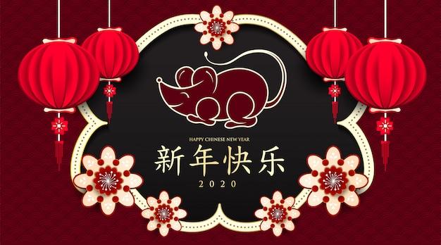 Felice anno nuovo cinese 2020. anno dei topi