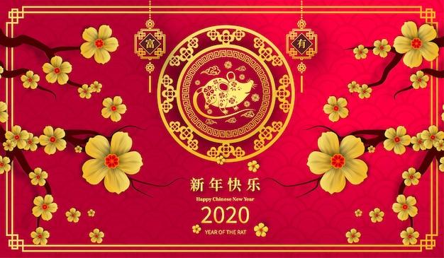 Felice anno nuovo cinese 2020 anno della carta tagliata stile ratto.