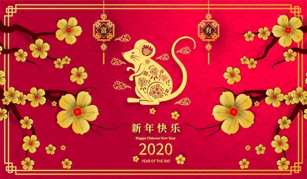 Felice anno nuovo cinese 2020 anno della carta tagliata stile ratto