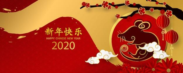 Felice anno nuovo cinese 2020 banner card anno del ratto rosso oro.