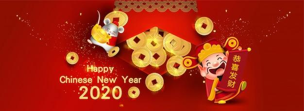 Felice anno nuovo cinese 2020, dimensioni panoramiche