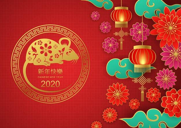 Felice anno nuovo cinese 2020.