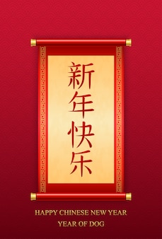 Felice anno nuovo cinese card
