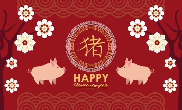 Felice anno nuovo cinese carta