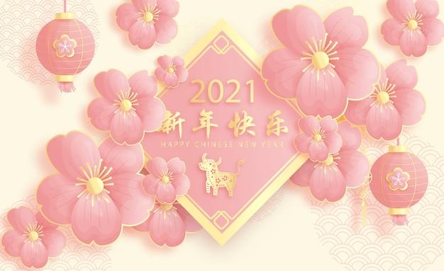 Felice anno nuovo cinese con l'anno del bue e lanterna appesa, traduzione cinese felice anno nuovo. sfondo