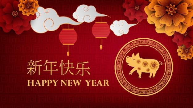 Felice anno nuovo cinese del 2019 sfondo