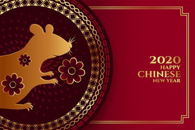 Felice anno nuovo cinese del disegno della cartolina d'auguri di ratto