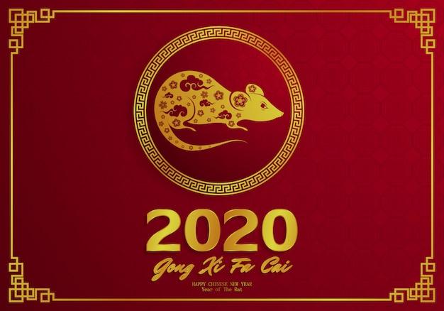 Felice anno nuovo cinese del ratto