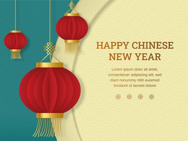 Felice anno nuovo cinese: lanterna cinese con carta tagliata e stile artigianale
