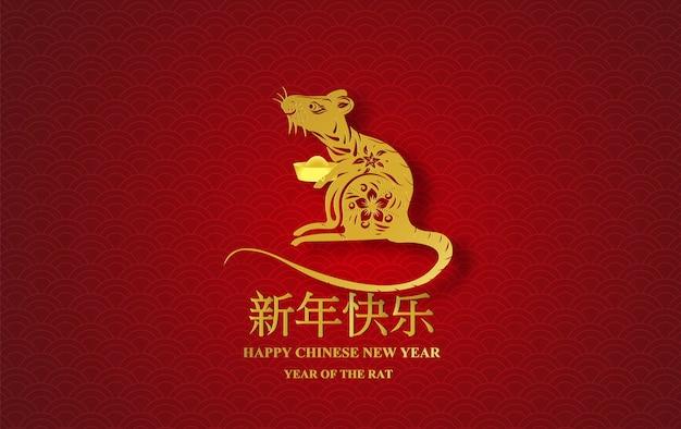 Felice anno nuovo cinese traduzione del ratto