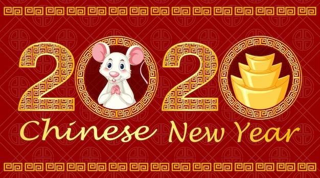 Felice anno nuovo disegno di sfondo per il 2020