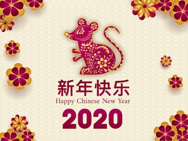 Felice anno nuovo testo in lingua cinese.