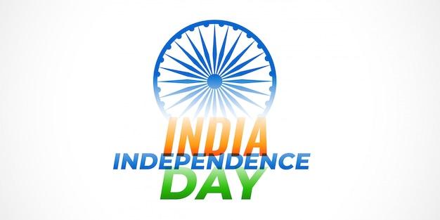 Felice giorno dell'indipendenza con il simbolo indiano chakra ashoka